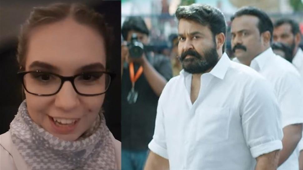 Viral Video: 'ലൂസിഫര്' ഗംഭീര൦, മോഹന്ലാല് മാസ്!!