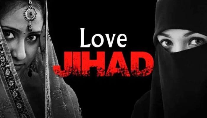 Love Jihad: യുപിയിൽ മതപരിവർത്തന നിരോധന നിയമപ്രകാരമുള്ള ആദ്യ കേസ് ബറേലിയിൽ