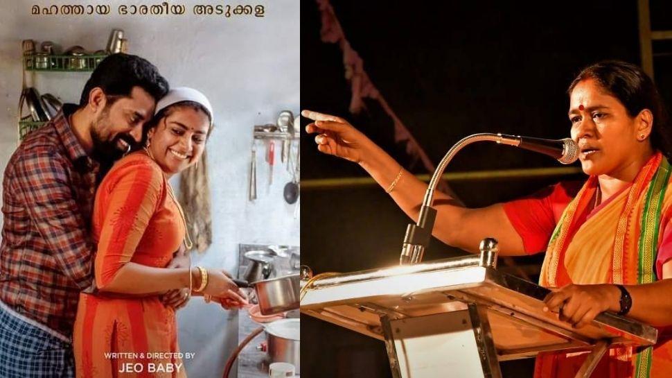 Great Indian Kitchen: വീട്ടമ്മയുടെ ബുദ്ധിമുട്ട് സിനിമയാക്കുമ്പോഴും ശരണം വിളി പരിഹാസം- ശോഭാ സുരേന്ദ്രൻ