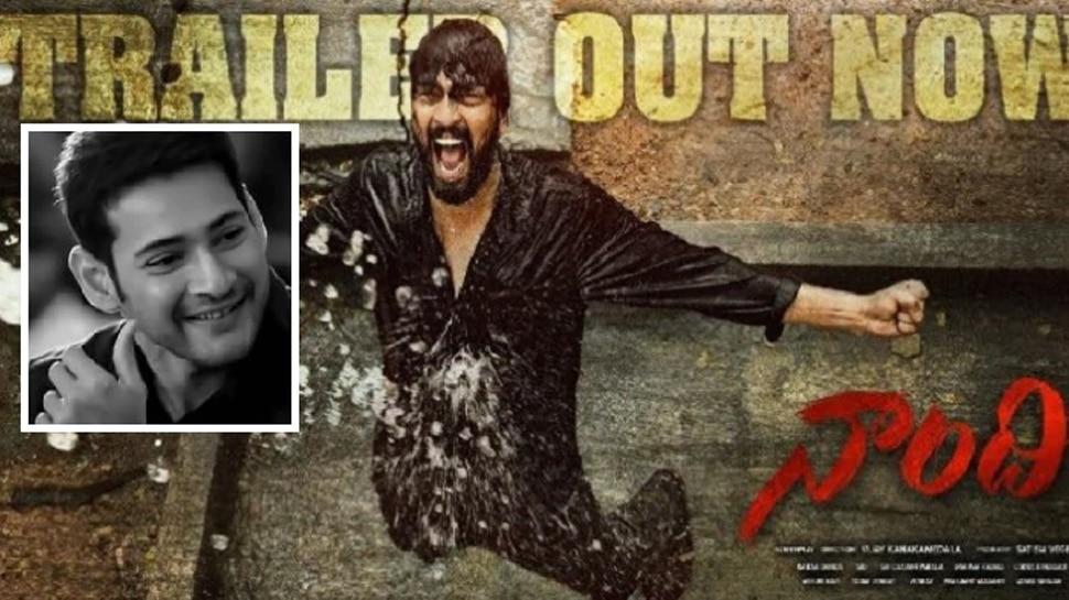 "Allari Naresh നായകനാകുന്ന ""Naandhi""യുടെ Trailer Mahesh Babu റിലീസ് ചെയ്തു"