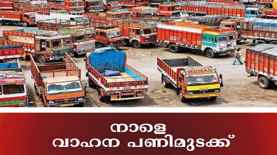 Fuel Price Hike : നാളെ മോട്ടോർ വാഹന പണിമുടക്ക്; സംസ്ഥാനത്ത് പരീക്ഷകളെല്ലാം മാറ്റിവെച്ചു