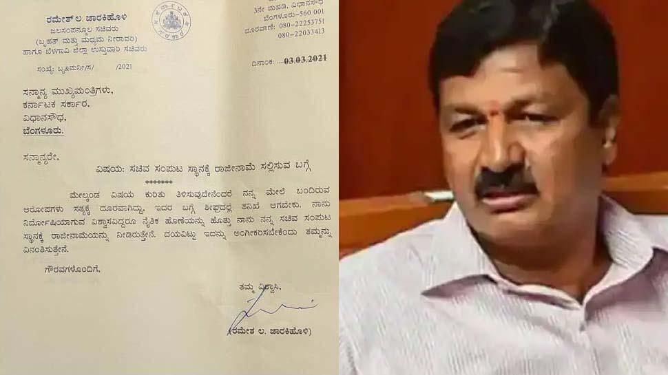 Sex Tape Scandal : ലൈംഗികാരോപണ Video പുറത്ത്, Karnataka മന്ത്രി Ramesh Jarkiholi രാജിവെച്ചു