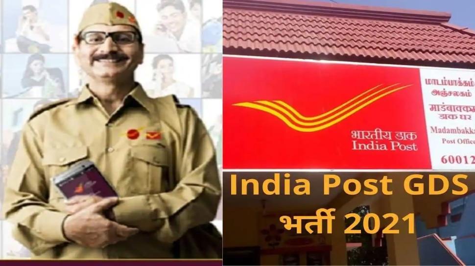 India Post GDS Recruitment 2021: നിങ്ങൾ പത്താം ക്ലാസ്സ് പാസായോ? എന്നാൽ ഈ ഒഴിവിലേക്ക് ഉടൻ അപേക്ഷിക്കൂ,  സെലക്ഷൻ പരീക്ഷ കൂടാതെ
