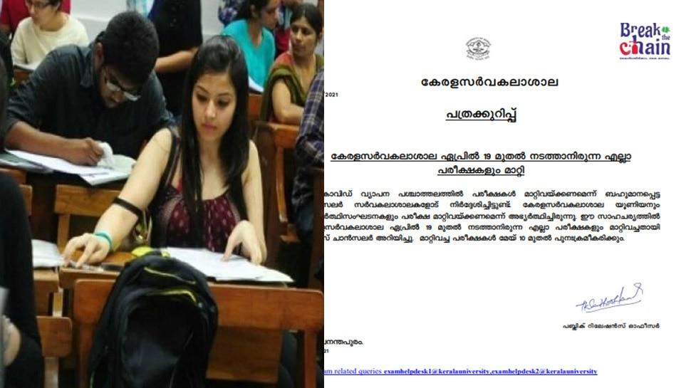 Kerala University നാളെ മുതൽ നടത്താനിരുന്ന എല്ലാ പരീക്ഷകൾ മാറ്റിവെച്ചു