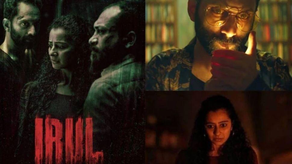 "Irul Movie: വേൾഡ് ടെലിവിഷൻ പ്രീമിയറുമായി "" ഇരുൾ """