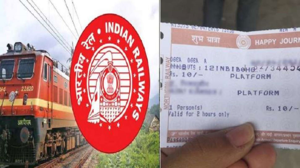 Platform Ticket ഉപയോഗിച്ചും ട്രെയിനിൽ യാത്ര ചെയ്യാൻ കഴിയും, അറിയൂ Indian Railway യുടെ ഈ നിയമം