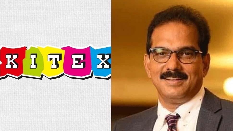 Kitex: കേരളം തഴഞ്ഞപ്പോള് കിറ്റെക്സിന്  Demand കൂടി...!! മികച്ച സൗകര്യങ്ങള് വാഗ്ദാനം ചെയ്ത് ശ്രീലങ്ക