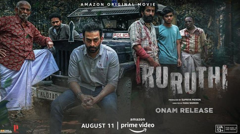 Kuruthi in Amazon Prime  : പൃഥ്വിരാജ് ചിത്രം കുരുതിയുടെ പോസ്റ്റർ എത്തി; ചിത്രം ആഗസ്റ്റ് 11 ന് ആമസോൺ പ്രൈമിൽ റിലീസ് ചെയ്യും