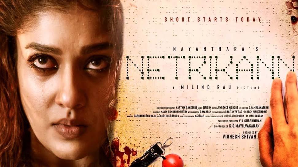 Nayanthara film Netrikann trailer: അന്ധയായ ദൃക്സാക്ഷിയായി നയന്താര, വില്ലനായി അജ്മല്,   ആരാധകരെ അമ്പരപ്പിച്ച്  'നെട്രികണ്' ട്രെയിലര് എത്തി
