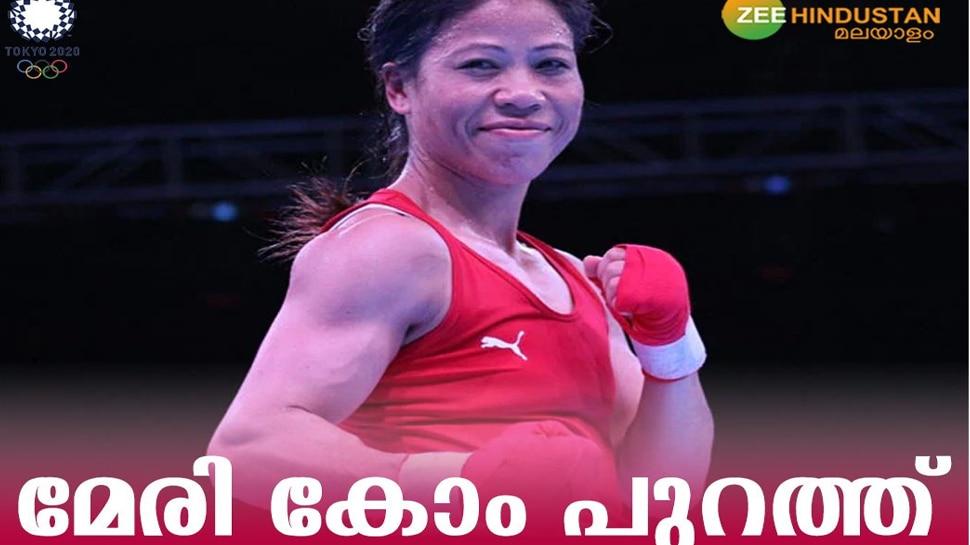 Tokyo Olympics 2020 : ഇന്ത്യയുടെ മോഹം പൊലിഞ്ഞു, മേരി കോം ബോക്സിങ് പ്രീ-ക്വാർട്ടറിൽ പുറത്ത്