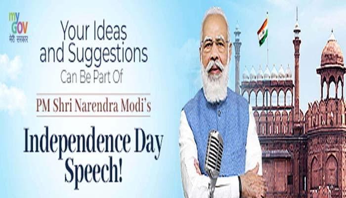 Independence Day 2021: സ്വാതന്ത്ര്യദിന പ്രസംഗത്തിനുള്ള ആശയങ്ങള് ക്ഷണിച്ച് PM Modi