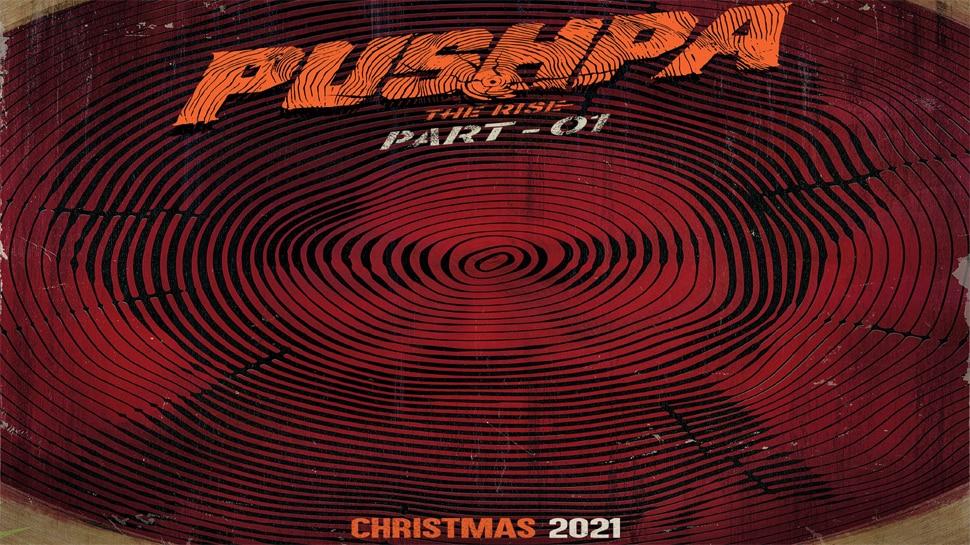 Pushpa The Rise : Allu Arjun ചിത്രം പുഷ്പയുടെ ആദ്യ ഭാഗം 'Pushpa The Rise' ക്രിസ്മസിന് റിലീസ് ചെയ്യും. ചിത്രത്തിൽ ഫഹദ് ഫാസിലാണ് വില്ലൻ