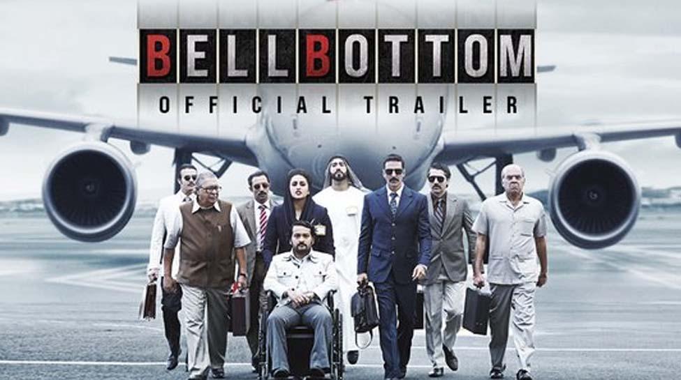 Bell Bottom trailer  : അക്ഷയ് കുമാർ ചിത്രം ബെൽ ബോട്ടത്തിന്റെ ട്രെയ്ലർ പുറത്തിറക്കി