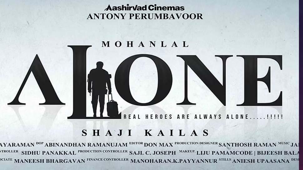 Mohanlal - Shaji Kailas Alone :  എലോണിന്റെ ചിത്രീകരണം പൂർത്തിയായി; പതിനെട്ട് ദിവസം കൊണ്ടാണ് ഷൂട്ടിങ് പൂർത്തിയാക്കിയതെന്ന് ഷാജി കൈലാസ്