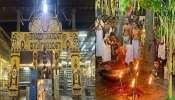 Chottanikkara Makam: അറിയാം ചോറ്റാനിക്കര ക്ഷേത്രത്തിലെ പ്രധാന വഴിപാടുകൾ