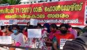 Psc Protest: എൽ.ജി.എസ് ഉദ്യോഗാർഥികൾ സമരം അവസാനിപ്പിച്ചു, ഉറപ്പ് കിട്ടാതെ സമരം നിർത്തില്ലെന്ന് പോലീസ് റാങ്ക് ഹോൾഡർമാർ
