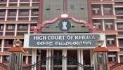 വികസനത്തിന് സ്ഥലം എടുത്താൽ ദൈവം ക്ഷമിക്കും; ദേശീയപാതയുടെ അലൈൻമെന്റിൽ മാറ്റം വരുത്തേണ്ടതില്ലെന്ന് High Court