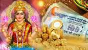 Diwali 2021 Money Remedies: ദീപാവലിക്ക് ധനലാഭമുണ്ടാകാൻ ഈ നടപടികൾ ചെയ്യു, ലക്ഷ്മീദേവിയുടെ കൃപ ലഭിക്കും