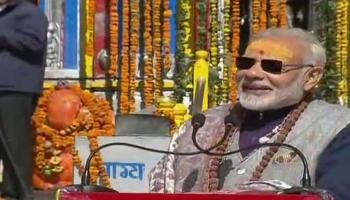 2022ല് ഇന്ത്യയെ വികസിത രാജ്യമാക്കുമെന്ന് പ്രതിജ്ഞ ചെയ്ത് പ്രധാനമന്ത്രി കേദാര്നാഥില്