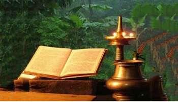 രാമായണ പാരായണത്തിനും ചില ചിട്ടകളുണ്ട്...