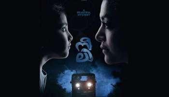 മംമ്ത മോഹന്ദാസ് ചിത്രം 'നീലി'യുടെ പുതിയ പോസ്റ്റര് പുറത്തിറങ്ങി