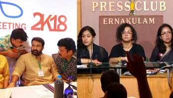 #മീടൂ:'അമ്മ'യ്ക്ക് ഹൈക്കോടതിയുടെ നോട്ടീസ്