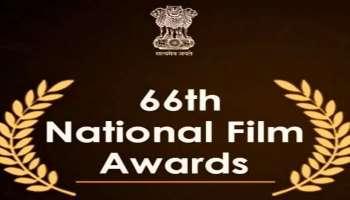 66-മത് ദേശീയ ചലച്ചിത്ര പുരസ്കാരം; കീര്ത്തി സുരേഷ് മികച്ച നടി