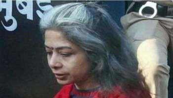 ചിദംബരം അറസ്റ്റിലായത് 'നല്ല വാര്ത്ത': ഇന്ദ്രാണി മുഖര്ജി