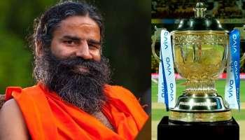 BCCIയുടെ രക്ഷകനായി ബാബ രാംദേവ്? IPL ഏറ്റെടുക്കാന് പതഞ്ജലി?