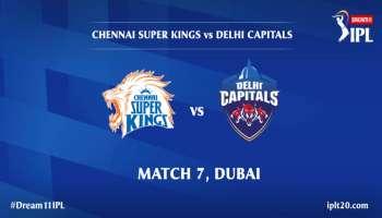 IPL 2020: സിഎസ്കെ-ഡൽഹി കാപ്പിറ്റൽസ് പോരാട്ടം ഇന്ന്