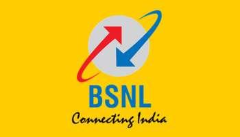 BSNL ഉപഭോക്താക്കൾക്ക് ഒരു സന്തോഷ വാർത്ത..!