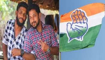 Kerala Local Body Election Results 2020: കല്ല്യോട്ടെ ഇരട്ടക്കൊലപാതകത്തിന് മറുപടി, പഞ്ചായത്ത് യുഡിഎഫ് തിരിച്ചുപിടിച്ചു