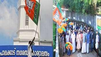 Kerala Local Body Election Results 2020: പാലക്കാട് നഗരസഭ ഇനി ബിജെപി കോട്ട