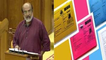 Kerala Budget 2021 : 10 കിലോ അരി 15 രൂപക്ക്, ഭക്ഷ്യക്കിറ്റ് വിതരണം തുടരും