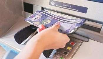 PNB ATM Alert: അക്കൗണ്ട് ഉടമകൾ ശ്രദ്ധിക്കുക.. ഫെബ്രുവരി മുതൽ ഈ ATM ൽ നിന്നും പണം പിൻവലിക്കാൻ കഴിയില്ല!