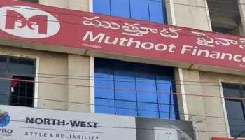Muthoot Financeൽ വൻ കവർച്ച: നഷ്ടമായത് 7 കോടിയുടെ സ്വർണം