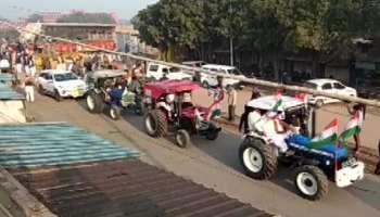 Tractor Rally: Delhi ഇന്ന് രണ്ട് പരേഡുകൾക്ക് സാക്ഷ്യം വഹിക്കും, രാജ്യതലസ്ഥാനത്ത് 2 ലക്ഷത്തോളം Tractor പ്രവേശിക്കുമെന്ന് കർഷക യൂണിയനുകൾ