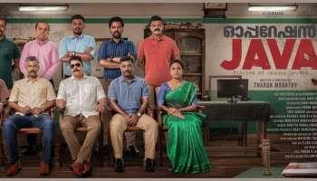 Operation Java Movie: ത്രില്ലടിപ്പിച്ച് ട്രെയിലർ പുറത്തിറങ്ങി,മുഴുനീളെ കുറ്റാന്വേഷണ ചിത്രമെന്ന് സൂചന