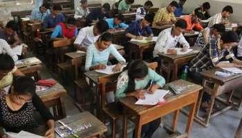 UGC NET: പരീക്ഷാതീയതി പ്രഖ്യാപിച്ചു,നിരവധി മാറ്റങ്ങളുമായി പുതിയ ഉത്തരവ്