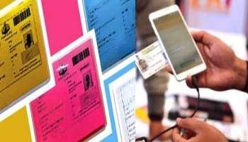 Ration Card ലഭിക്കാനായി ഇനി കാത്തിരിക്കേണ്ട, E-Ration Card സ്വയം പ്രിന്റ് എടുക്കാം