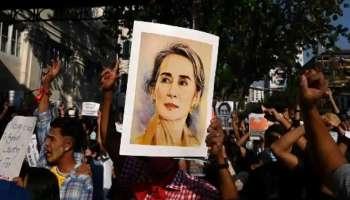 Myanmar സൈനിക അട്ടിമറി: Aung San Suu Kyiയോട് സംസാരിക്കണമെന്ന US ന്റെ ആവശ്യം Myanmar തള്ളി