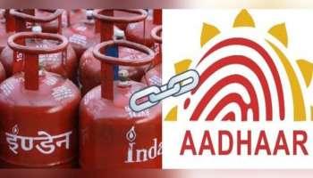 Indane Gas Aadhaar Link: SMS ലൂടെ Indane Gas ഏജൻസിയുമായി Aadhaar Card എങ്ങനെ ബന്ധിപ്പിക്കാം, അറിയുക!