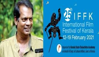 IFFK Kochi: അന്താരാഷ്ട്ര ചലച്ചിത്രമേളയുടെ കൊച്ചി എഡിഷനിൽ നിന്നും  നടൻ സലിം കുമാറിനെ ഒഴിവാക്കി