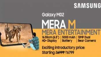 Samsung's Galaxy M02: 7000 രൂപക്കൊരു കിടിലൻ Budget സ്മാർട്ട് ഫോൺ,Budge Smartphoneകളിലേക്ക് സംസങ്ങിന്റെ തിരിച്ചു വരവ്