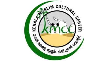 Saudi KMCC യുടെ രണ്ട് കോടിരൂപയുടെ ആനുകൂല്യ വിതരണം ഇന്ന്