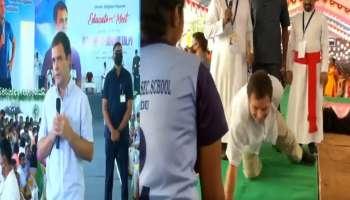 Rahul Gandhis Push UP Challenge: പുഷ് അപ്പ് 15 എണ്ണം എടുക്കാമോ? 10ാം ക്ലാസുകാരിയുടെ ചോദ്യത്തിന് രാഹുൽ ഗാന്ധി ഇട്ട ചാലഞ്ച്