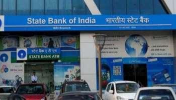 Good News: SBI Home Loan ന്റെ പലിശ നിരക്ക് കുറച്ചു, March 31 വരെ Processing Fees ഒഴുവാക്കി