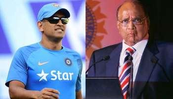 MS Dhoni ക്ക് Team India യുടെ ക്യാപ്റ്റൻസി എങ്ങനെ ലഭിച്ചു?  വെളിപ്പെടുത്തലുമായി Sharad Pawar