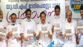 Kerala Assembly Election 2021 :  ജനക്ഷേമ പദ്ധതികൾക്ക് പ്രാധാന്യം നൽകി കൊണ്ട് യുഡിഎഫ് പ്രകടന പത്രിക; പത്രികയുടെ കാതലായി ന്യായ് പദ്ധതി