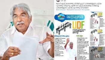 Kerala Assembly Election 2021: എൽ.ഡി.എഫ് കാലത്ത് നിർമ്മിച്ച പാലങ്ങളുടെ കണക്ക് പറയാമോ? ഉമ്മൻ ചാണ്ടിയുടെ വെല്ലുവിളി